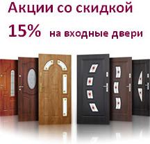 Входные стальные двери - акции — распродажа